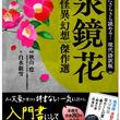 『現代語訳版 泉鏡花』がSNSで話題化、発売1ヶ月で異例重版へ