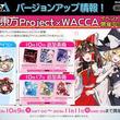 """『WACCA』""""東方 Project×WACCA""""イベントが開催! """"東方アレンジ""""楽曲が追加されるほかゲーム内アイテムなどが獲得できる"""