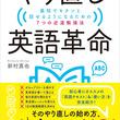 「英語をやり直したい!」と考えている人向けの書籍が発売