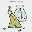 ノーベル化学賞の吉野彰さん効果で『ロウソクの科学』緊急重版