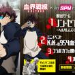 「血界戦線 & BEYOND」脱出ゲーム!       インスパイヤ新宿にて10月9日~11月25日開催!