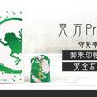 「東方Project」から、守矢神社の安全お守り&守矢神社仕様の御朱印帳第2弾が登場!