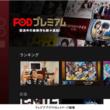 【フジテレビ】テレビアプリ「FOD」累計100万ダウンロード突破! スマートフォン向けアプリ「FOD」は累計1200万ダウンロード突破!