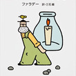 ノーベル化学賞・吉野彰氏の原点となった本『ロウソクの科学』が重版へ