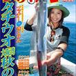 メイン特集は大阪湾の秋の主役・タチウオ釣り サンスポ釣り専門タブロイド紙「釣りズバッと関西」最新号発売