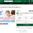 東京都世田谷区とふるさとチョイス、ふるさと納税を活用して赤ちゃんの泣き声を地域で見守る「世田谷区×WEラブ赤ちゃんプロジェクト」で414万7,000円の資金調達を開始