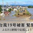 さとふる、「令和元年台風19号被害 緊急支援募金サイト」で新たに群馬県甘楽町、神奈川県南足柄市の寄付受け付けを開始