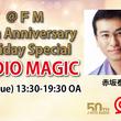 DJ赤坂泰彦が愛知から6時間生放送!@FM開局記念特別番組が10月22日に放送!