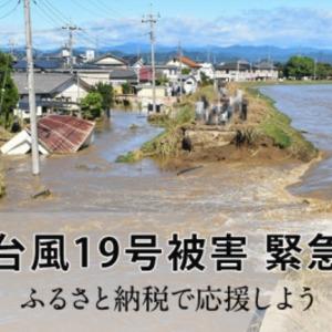 台風 19 号 いわき 市