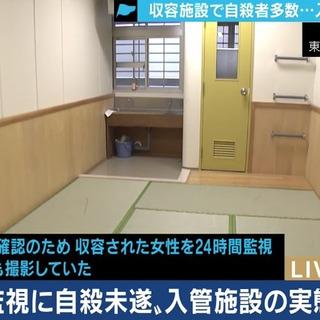 自殺や餓死者も…限界に達する日本の「入管」の…