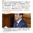 日刊ゲンダイの記事「安倍首相も『サーバ…
