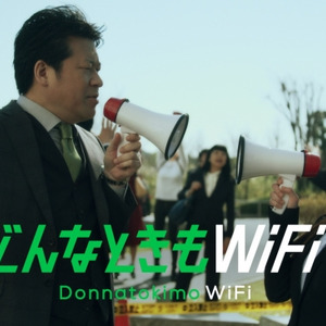 どんな とき も wifi cm
