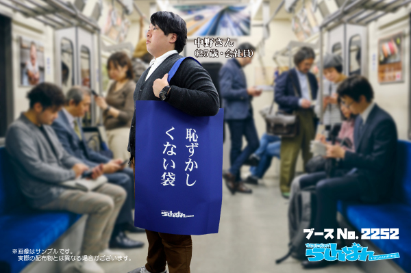 恥ずかしくない袋を無料配布!らしんばんコミケ97出展 | ニコニコニュース