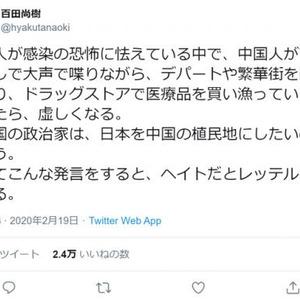 百田尚樹ツイッター