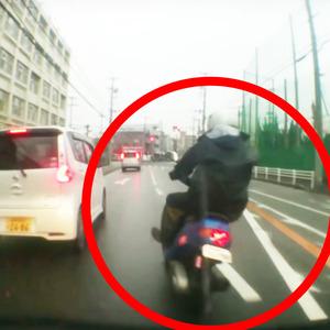 あおり運転を繰り返していたスクーターが自業自得すぎることになって ...