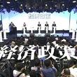ネット党首討論会(2013年6月28日)全文書き起こし(2/4) テーマ「経済政策」
