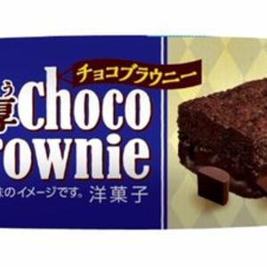 ブルボン チョコ ブラウニー