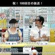 声優の新谷良子と喜多村英梨がアニメ『かってに改蔵』の見どころをアピール