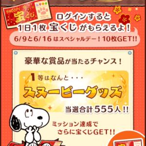 宝くじ アプリ
