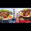 丸亀製麺 焼肉×冷やしうどん「牛焼肉冷麺」発…