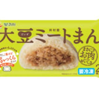 井村屋が代替肉使用の肉まんを発売 「2コ入大…