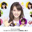 江口愛実はAKB48メンバーの顔パーツを組み合わせて誕生 江崎グリコが正式発表