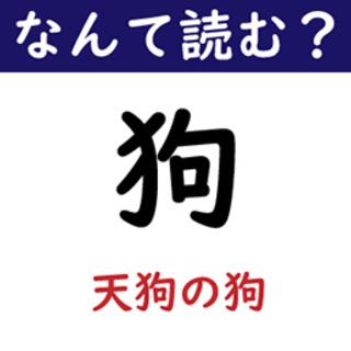 【なんて読む?】今日の難読漢字「狗」(天狗の…