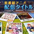 ニコニコ動画で夏の新アニメ配信決定 その見どころは?