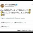 """「みちょぱが""""例のプール""""に!」話題沸騰"""