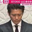 元TOKIOの山口達也容疑者を逮捕 酒気帯び…