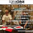 「神回だああああああああ」 宮崎駿&鈴木敏夫がニコ生にサプライズ出演