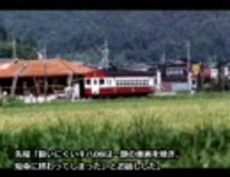 魔改造のパイオニア? 国鉄キハ08系気動車【迷列車国鉄編#05後編 ...