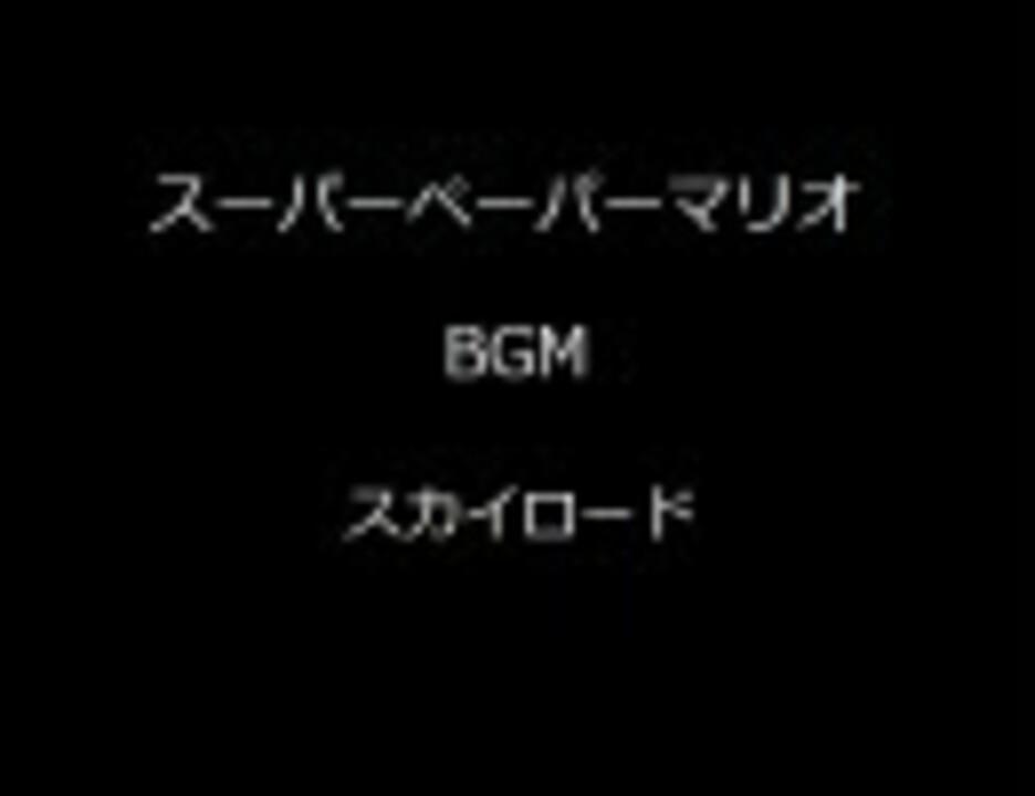 スーパー ペーパーマリオ bgm