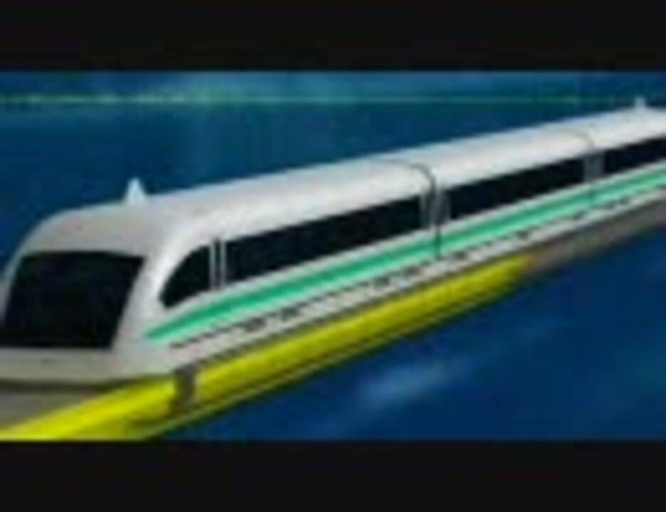 人気の「磁気浮上式鉄道」動画 3本 - ニコニコ動画