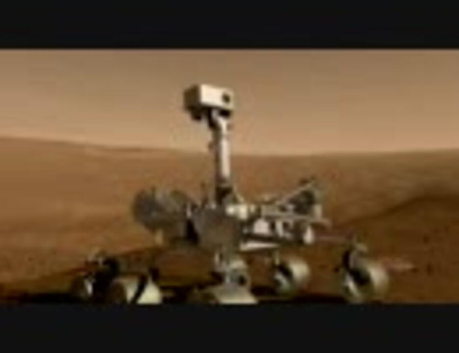 マーズ・サイエンス・ラボラトリ 次世代火星探査機 - ニコニコ動画