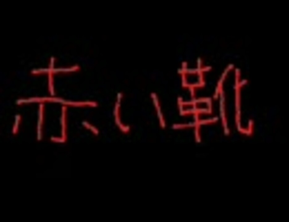 人気の「赤い靴」動画 88本 - ニコニコ動画