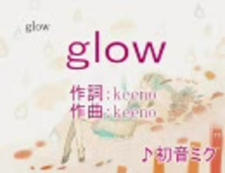 ボカロ glow