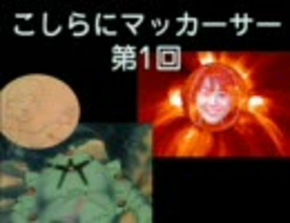 こしらにマッカーサー 第1回 - ニコニコ動画