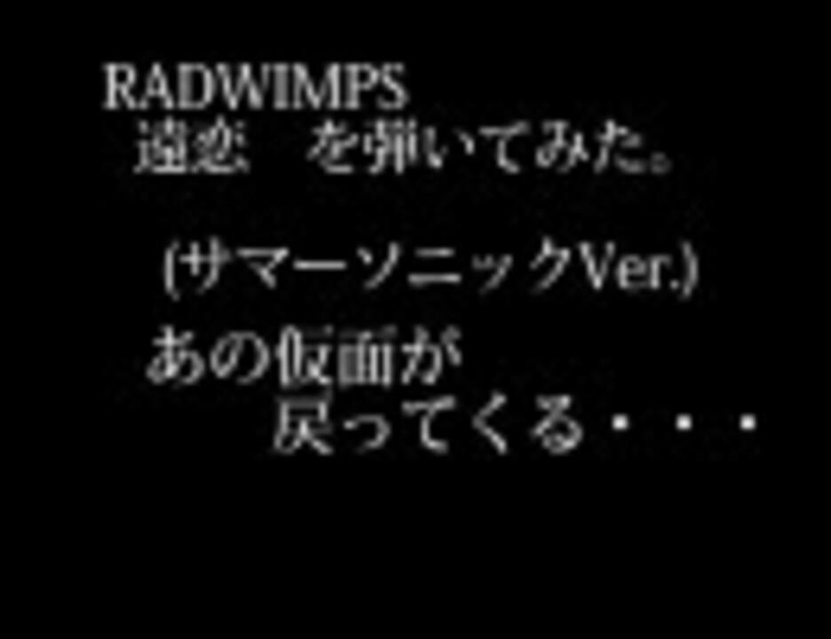 Radwimps 遠 恋