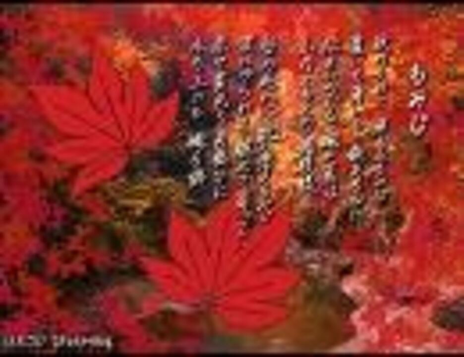 童謡 紅葉 の 舞台 と され て いる の は