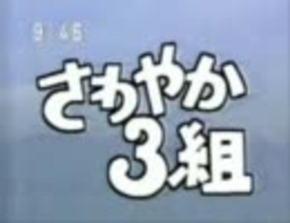 さわやか3組 10分耐久【初期OPFull.ver】 - ニコニコ動画