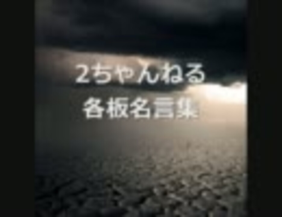 名言 集 ちゃんねる 2