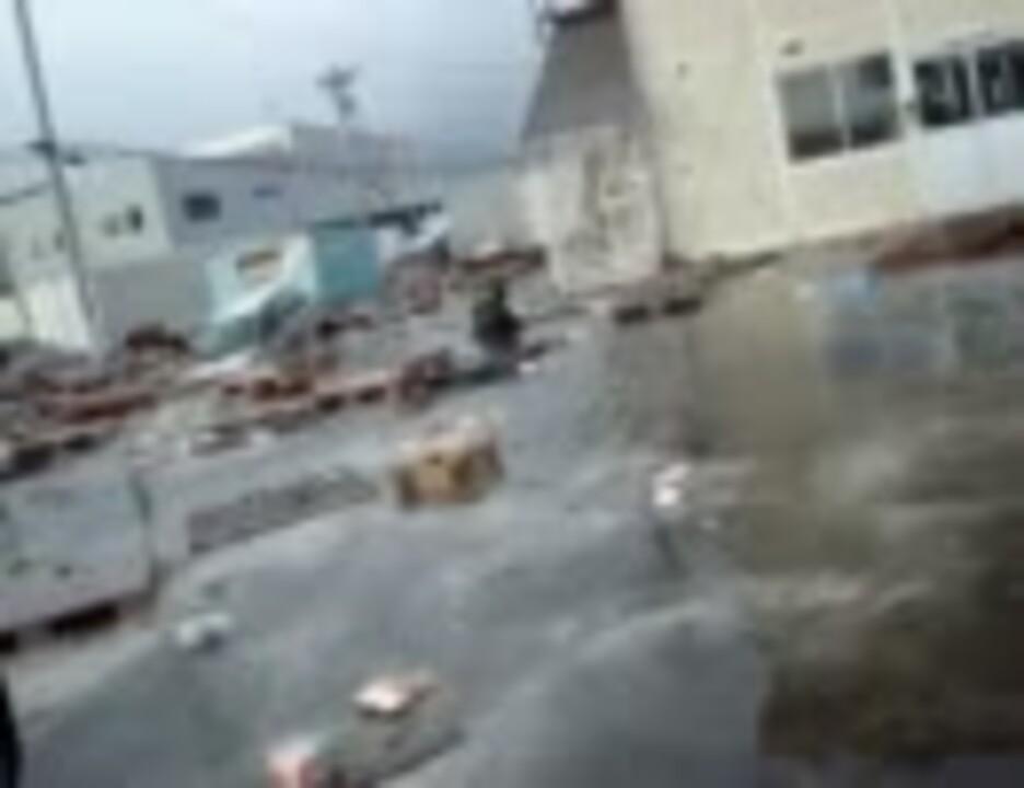 津波 人 が 流さ れる 瞬間 閲覧 注意 津波 流さ れる 人 映像 Djrnifgjgm