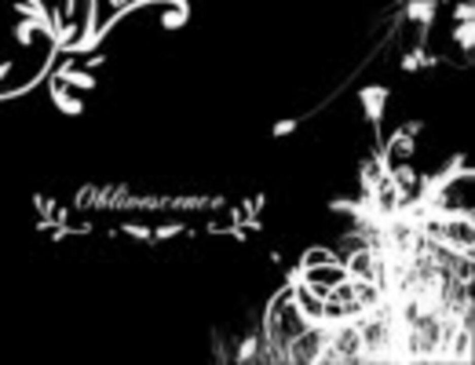 【エンドル】oblivescence 歌ってみた。