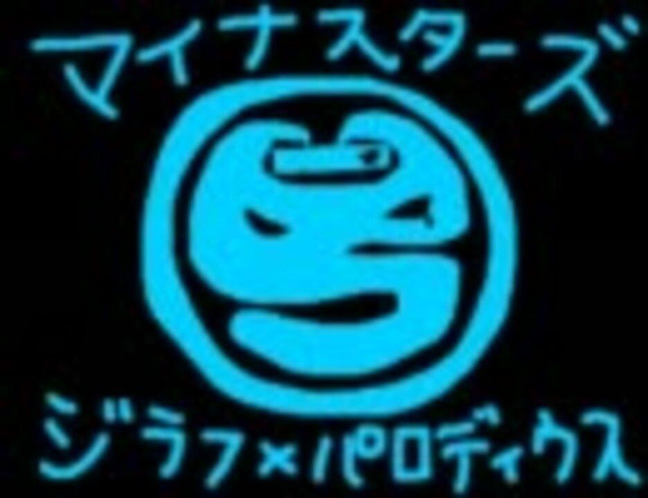 マイナスターズ】ジラフ×パロディウス - ニコニコ動画