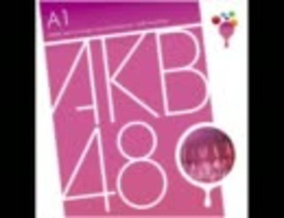 チームA 1st Stage「PARTYが始まるよ」 / AKB48 - ニコニコ動画