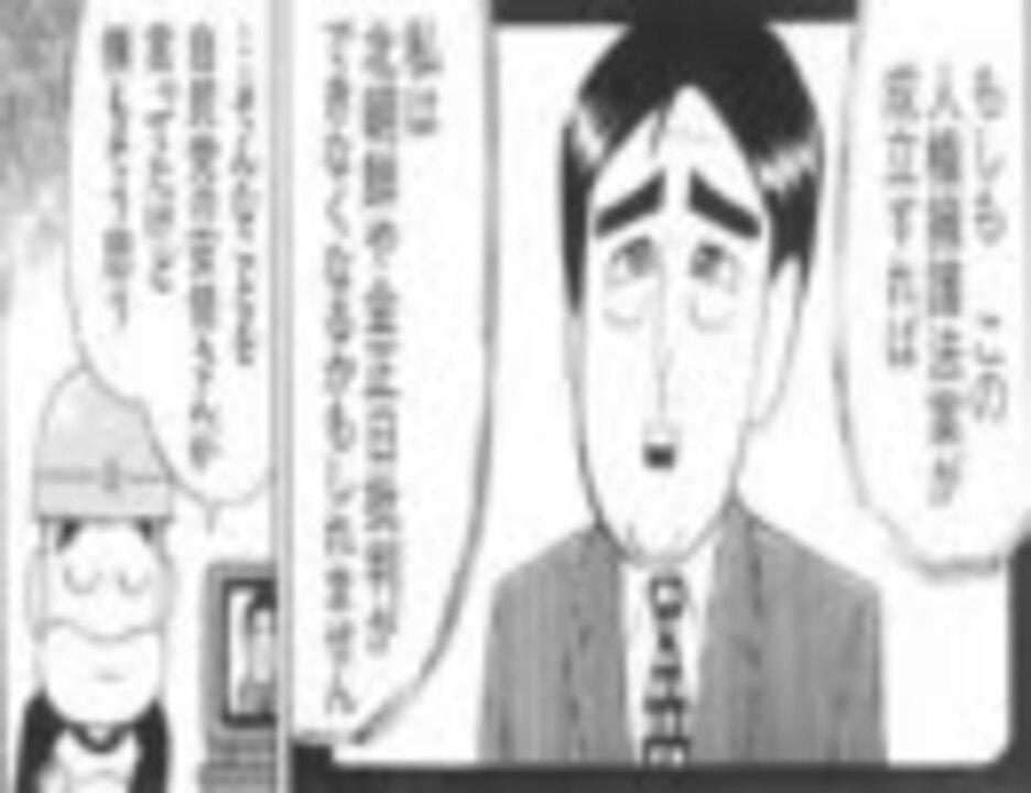 なぜ?人権擁護法案(人権侵害救済法案)が日本解体につながるのか ...