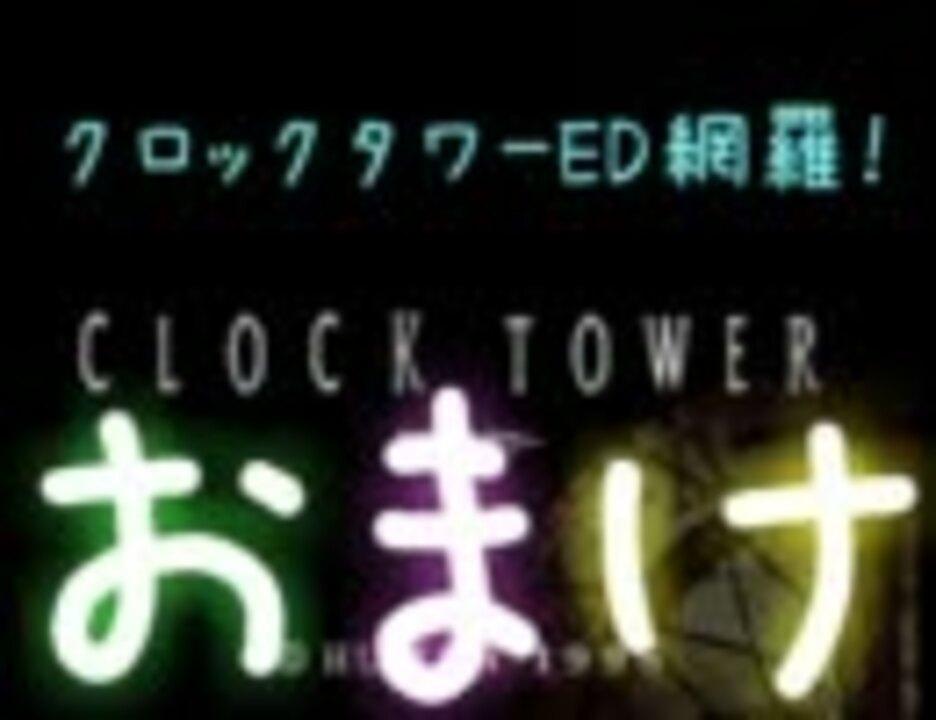 クロック タワー エンディング
