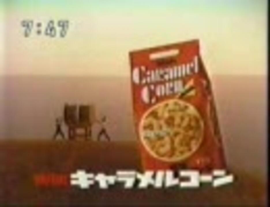 懐かしいCM Vol.7 キャラメルコーン - ニコニコ動画