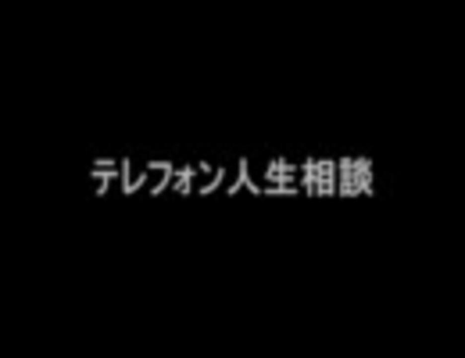 テレフォン 人生 相談 大原 敬子